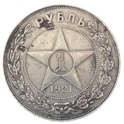 Sudraba viena rubļa monēta, 1921.g.