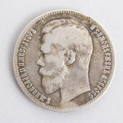 1 rubļa monēta, 1899.g.