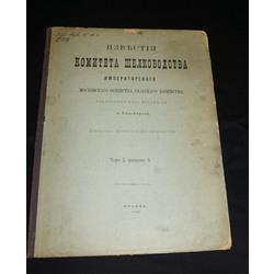 Изветсия комитета Шелководства императорскаго Москоскаго общества сельскаго хозяйтва