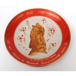 Dekoratīvs porcelāna sienas šķīvis ''45 лет победы в Великой Отечественной войне '