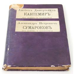 Антиохъ Дмитриевичъ Кантемиръ(его жизнь и сочинения)